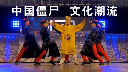 """""""中国僵尸""""去国外跳街舞,这才是文化潮流,太酷了!"""