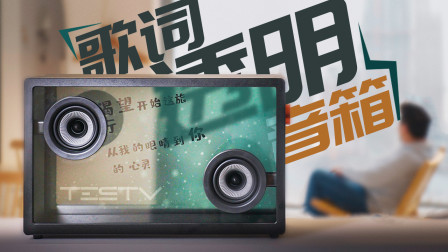 MORROR ART 悬浮透明音箱【值不值得买第471期】