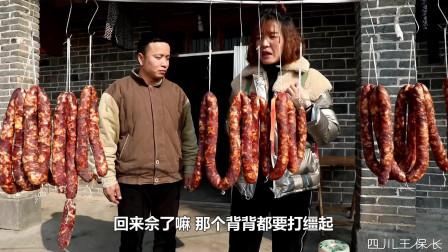 四川方言: 老表家香肠被偷,小偷没有抓住,香肠却找到了!