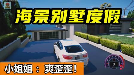亚当熊GTA5:麦克开宝马X6撩妹,带美女去豪宅