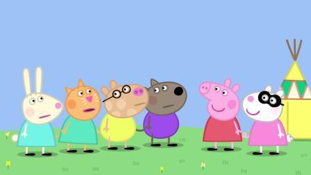 小猪佩奇 全集 秘密俱乐部