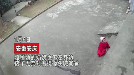 监控:安徽一岁女童摔伤后爬不起来,监控中哭着求爸爸帮忙,视频画面让人心碎。