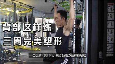 背部真的难练吗?这几个动作学会,帮你轻松练出完美背部肌群