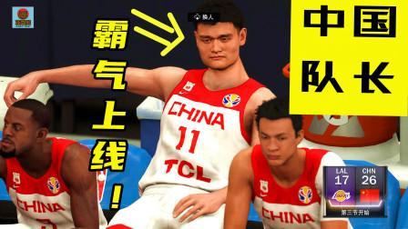 2k21中国王朝:中国队VS湖人,你永远想不到结果会是这样!