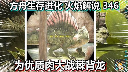 方舟生存进化 火焰解说 346 为优质肉大战棘背龙