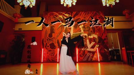 原创中国风舞蹈- 一人一马一江湖(天舞)温哥华