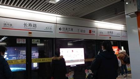 上海地铁7号线芬达长寿路进站(美兰湖方向)