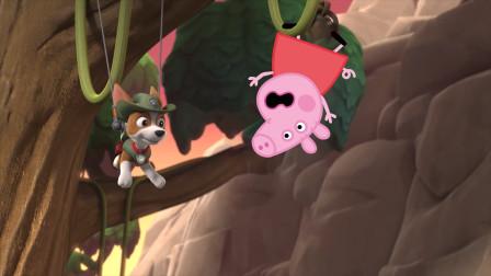 汪汪队立大功小克帮助被困小猪佩奇