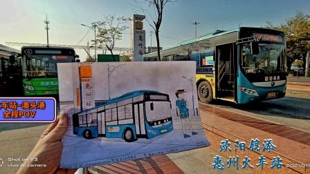 [手绘运转火车站快线记忆]-(上).惠州K2全程夜幕降临POV