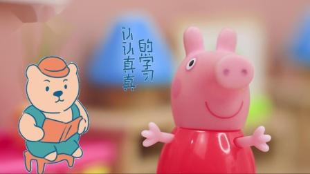 小猪佩奇故事:佩奇不守信用,放了苏西好几次鸽子