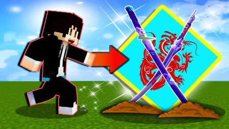 【木鱼】我的世界:锻造两把龙一系的拔刀剑,它们有着帅气的外观,和类似CP的SA技能