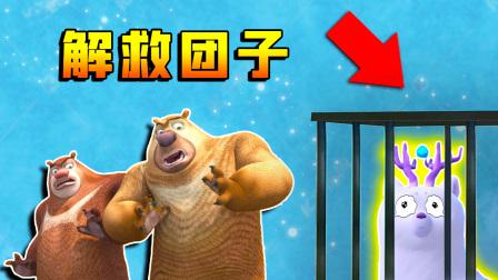 【木鱼】迷你世界:为了解救团子,与天才威斗智斗勇!