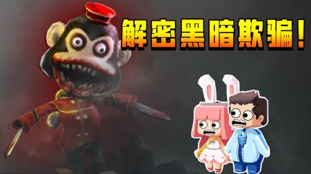【木鱼】迷你世界:恐怖解密,迷你版黑暗欺骗!