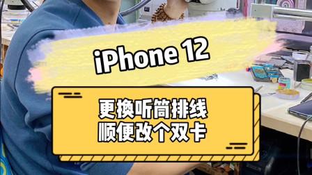 iPhone 12 单卡变双卡,动手能力不够强的,请勿模仿