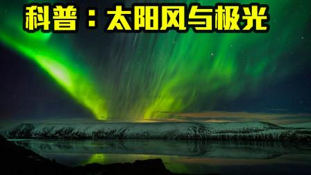 星空趣闻,或许太阳的一个喷嚏,就能给地球带来一个奇观!