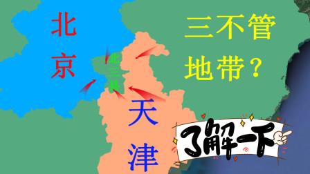 中国唯一一块省级飞地,被天津北京包围,为啥河北不让给北京?