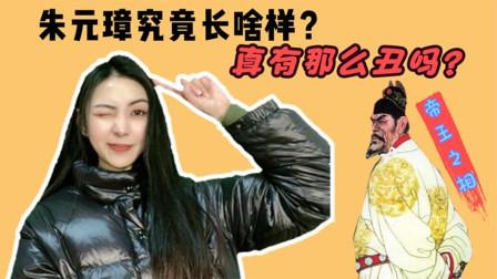 """朱元璋的长相真的很丑吗?世人口中的""""帝王之相""""又是怎样的?"""