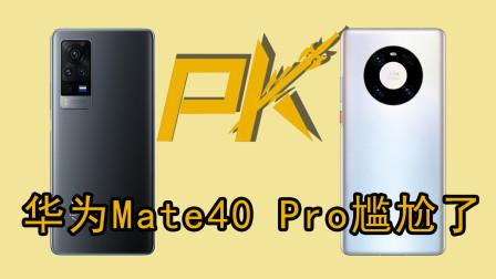 vivo x60 pro横向对比华为mate40 pro,看完后,我选vivo