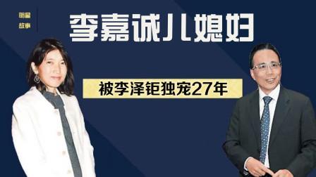 24岁嫁李泽钜为妻,李嘉诚赠她20亿豪宅,她为何被李家宠了27年?