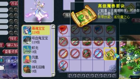 梦幻西游:已经成品进阶的蓝书须弥还要改红书,不作死就不会死!