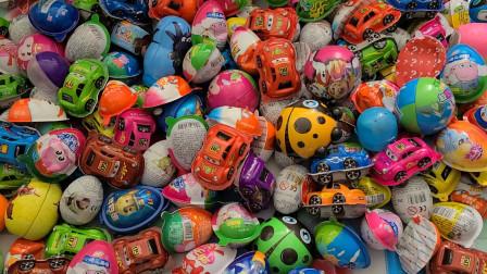 看看超多玩具蛋奇趣蛋惊喜蛋的玩具吧
