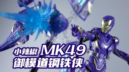 288元的正版钢铁侠小辣椒模型!
