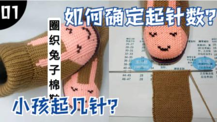 家有萌宝的赶快学起来,好看又好织的毛线棉鞋,圈织兔子花样