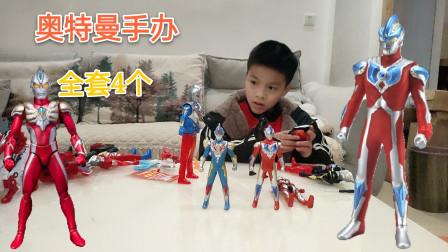 小学生开奥特曼手办玩具,经典的全套4个,你觉得哪个最好呢?