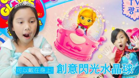 冰雪奇缘2可以戴在身上的水晶球制作组 sunnyyummy的玩具箱