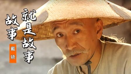 一首《宰相刘罗锅》主题曲,戴娆原唱《故事就是故事》,经典回顾