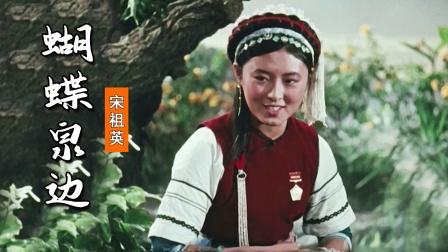 1959年老电影插曲《蝴蝶泉边》,唱出纯真爱情,勾起青春往事
