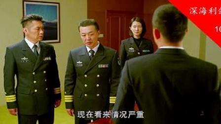 深海利剑:潜艇兵回家看望母亲,却被继父打伤,这下首长怒了