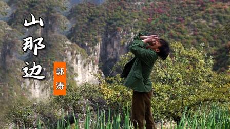 陕北新民歌《山那边》,唱出陕北人的淳朴和豪迈,浓浓的黄土风情