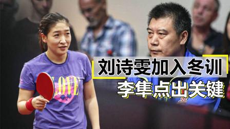 亲自粉碎谣言,刘诗雯正式加入国乒冬训,李隼点破关键一环