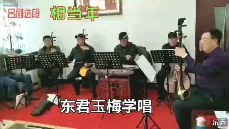 吕剧选段 相当年  东君玉梅  学唱