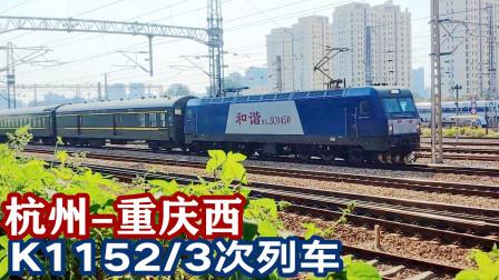 杭州到重庆最慢的火车,K1152次列车通过艮山门,全程近26小时