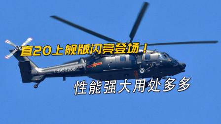 海航版直-20亮相,战力超过美国海鹰!