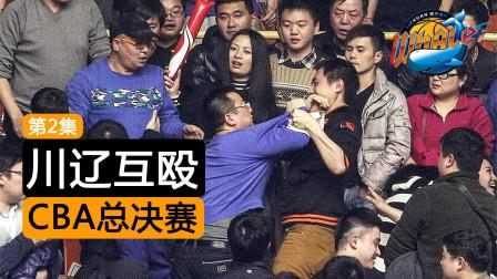 CBA总决赛经典冲突回顾2:四川夺冠被指有水分,篮协重罚郭艾伦