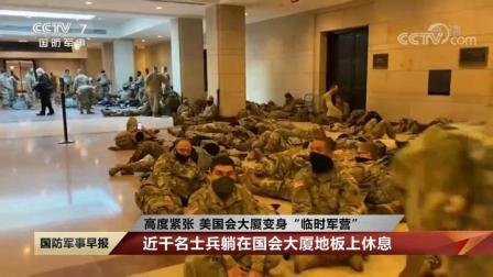 """荷枪实弹 美国会大厦变身""""临时军营"""" 美媒:内战以来第一次"""