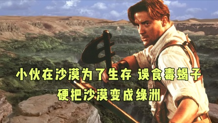小伙在沙漠为了生存,误食毒蝎子,然后硬把沙漠变成绿洲!