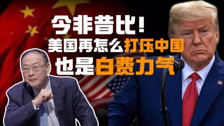 灿荣观世:美国再怎么打压中国也是白费力气