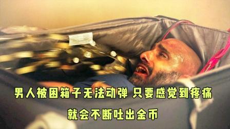 男人被困箱子无法动弹,只要感觉到疼痛,就会不断吐出金币