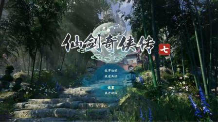 【仙剑奇侠传:柒】试玩版(中)