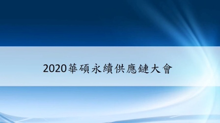 2020年华硕永续供应链大会