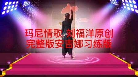 广场舞练习版
