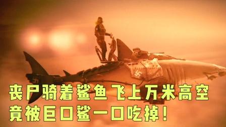 辣眼睛!丧尸骑着鲨鱼飞上万米高空,不料竟被巨口鲨一口吃掉!