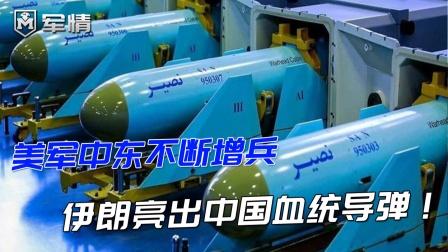 美军中东不断增兵,伊朗亮出中国血统导弹!美航母不敢靠近海峡