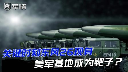 关键时刻东风26现身山东引弓待发,美军基地成为靶子?