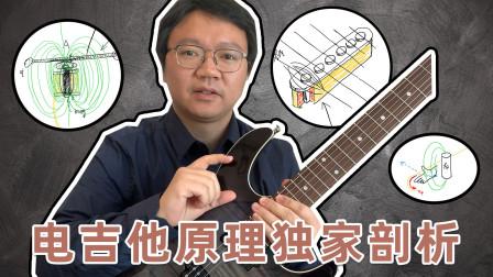 不爱数码的音乐人不是好工程师,电吉他原理独家剖析!