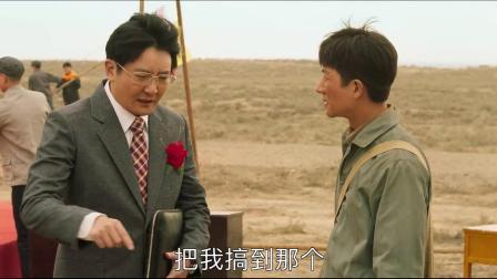 山海情:郭京飞要搬到金滩村住?黄轩拒绝?